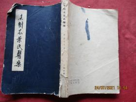 中醫平裝書《未刻本葉氏醫案》1963年,1冊全,清,葉天士著,上??茖W技術出版社,品好如圖。