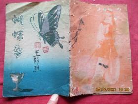 戲劇本《蝴蝶杯》1953年,1冊全,上海長江大戲院,品好如圖。