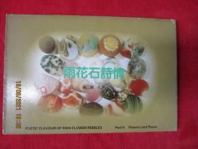 1990年代彩色名信片10张全,带套,雨花石诗情,品好如图。