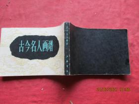 畫冊平裝書《古今名人畫譜》1987年,1厚冊全,上海書店,品好如圖。