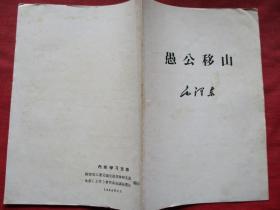 红色文献《愚公移山》1964年,1册全,福建,品好如图。