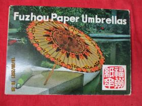 彩色名信片21张全,带套,福州纸伞,品好如图。