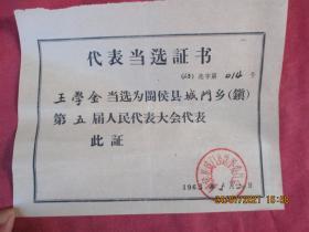 老證書《代表當選證書》1963年,一張,閩侯縣城門鄉選舉委員會,品好如圖。
