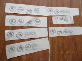集邮文献,1998年邮戳一堆合拍,品好如图。