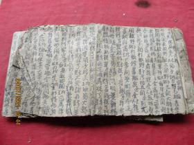手稿本《書名不祥》50年代,1厚冊,特大開本,92面,長22cm40cm,品如圖。
