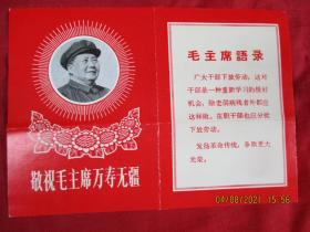 红色 文献《敬祝毛主席万寿无疆》1969年,一张,福州军区政治部,品好如图。