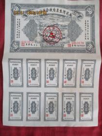 老票证《公债债券》1940年,一张,南泥湾生产自救合作社,品好如图。不保真.