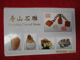 彩色名信片10张全,带套,寿山石雕,品好如图。