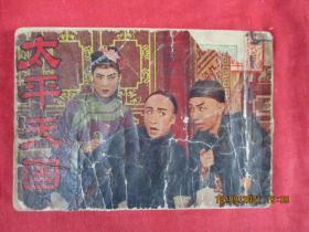 老版连环画《太平天国(2)》50年代,1册,美华书局,品以图为准。