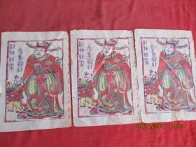 木刻老年画,财神爷3张合拍,长27cm19cm,品好如图。