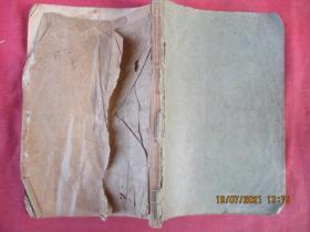 民国平装书《祭妹文》民国,1厚册全,袁枚著,32开。1.5cm,品好如图。