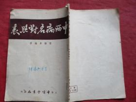 中医平装书《中西病名对照表》1954年,1册全,千顷堂书局,品好如图。