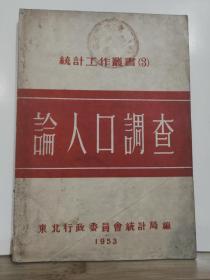 论人口调查·统计工作丛书·(3) 全一册 1953年5月 东北财经出版社 再版