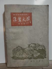 淮海大战  解放战争通俗演义   全一册     1980年7月  新华出版社 一版一印