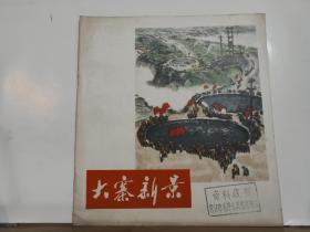 大寨新景  全一册 文革彩色画册  1976年2月  人民美术出版社 一版二印