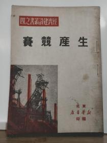 生产竞赛·经济建设丛书之四  全一册 竖版右翻繁体 1949年11月 东北新华书店 初版 ·仅印5000册