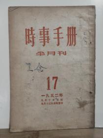 时事手册 半月刊 1952年第17期  全一册   内容:中华人民共和国三年来的伟大成就(宣传提纲)、三年来全国工农业生产大发展 、中国人民共和国成立第三年大事月表。