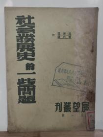 社会发展史的一些问题  展望丛刊 第一辑 创刊号 全一册 竖版右翻繁体 1951年11月 展望丛刊   出版八版