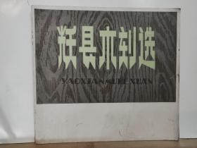 跃县木刻选  全一册 后文革黑白画册  1978年7月 《跃县木刻选》编选组  一版一印