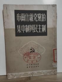 布尔什维克党的集中制与民主制  全一册   竖版右翻繁体  1950年11月  新华书店  出版 7000册