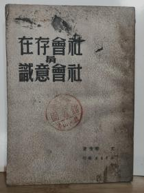 社会存在与社会意识· 全一册 竖版右翻繁体 1949年11月 新华书店 东北 初版 10000册