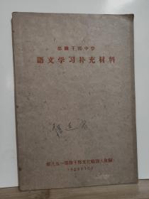 部队干部中学 语文学习补充材料 全一册  软精装 1959年10月 0591部队干部文化轮训大队 编