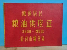 城镇居民 粮油供应证91990_1993) 蛟河市粮食局   全一册
