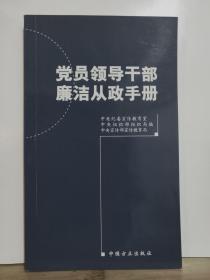 党员领导干部廉洁从政手册  全一册 2003年4月 中国方正出版社  一版一印