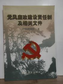 党风廉政建设责任制及相关文件 全一册 1999年1月 中国方正出版社  一版一印