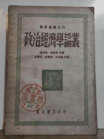 政治经济学论丛 全一册  马恩丛书之六 194年3月  东北书店 初版 仅印6000册