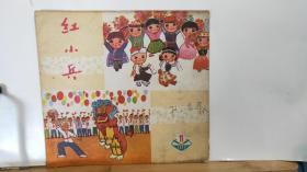 红小兵  1977年第11期  全一册  图文本   1977年6月 辽宁红小兵杂志社 编辑  出版