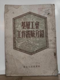 基层工会工作经验介绍  全一册 竖版右翻繁体 1952年12月 东北人民出版社 一版二印 19700册