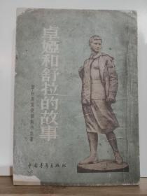 卓娅和舒拉的故事· 全一册 插图本 ·竖版右翻繁体 1954年2月 中国青年出版社 七版一印 1240000册