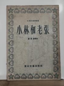 小林和老张·大众文艺读物· 全一册  插图本·竖版右翻繁体 1953年4月 东北文艺出版社 一版一印 10000册
