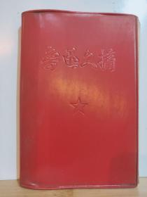 鲁迅文摘 全一册 ·红塑皮  1967年12月 毛泽东思想红卫兵沈阳机电学院《反修战斗队》   (鲁迅像1 手书1)