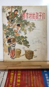 郑家村的孩子们 全一册 彩色连环画 1972年4月 上海人民出版社 一版一印