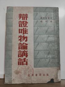 辩证唯物论讲话 全一册 1952年11月 光明书局 四版 12000册