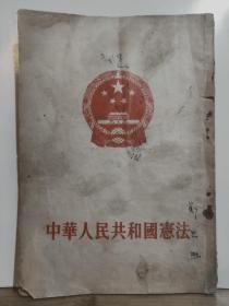 中国人民共和国宪法 全一册  竖版右翻繁体 1954年9月  人民出版社 出版 辽宁人民出版社重印 一版一印 1900225册