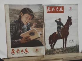 民兵之友   1963年第12、22期   全二册  合拍  民兵之友杂志社 出版