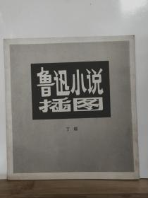 鲁迅小说插图   全一册  文革黑白画册  1978年11月 人民美术出版社  一版一印 72000册