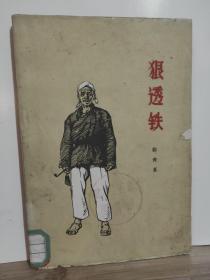 狠透铁  (1957年纪事)全一册  软精装 1959年11月 东风文艺出版社 一版一印