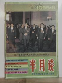 半月谈  1995年6期  半月谈杂志社 出版 内容:封面  党和国家领导人在八届人大三次会议上  照片、