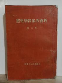 党史学习参考资料 第二辑 全一册 竖版右翻繁体 1955年6月 内蒙古人民出版社 初版六印  124070册