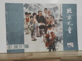 北京儿童 1978年第 12期  全一册   图文本 《北京儿童》杂志社 出版 内容:封面  我们热爱华主席(周思聪 作)、封底  扬水站 聪聪 诗 王建权 画) 。