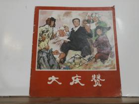 大庆赞  全一册 文革彩色连环画  1977年4月  人民美术出版社 一版一印