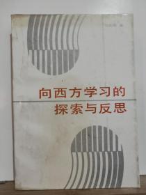 向西方学习的探索与反思(1840-1919) 全一册 1988年12月 求实出版社  一版一印