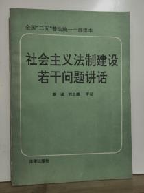 """社会主义法制建设若干问题讲话  全国""""二五""""普法统一干部读本 全一册   1991年5月 一版二印 800000册"""