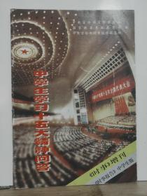 中学生学习十五大精神问答 《时事》增刊 《时事报告》中学生版  全一册 1997——98学年度