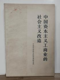 中国资本主义工商业的社会主义改造 全一册 1978年10月 人民出版社 一版一印 80000册