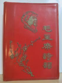 毛主席诗词 附:学习毛主席诗词参考材料 全一册 ·红塑皮  1968年1月 中国人民解放军第七军医大学《红联》红色造反总团 等(毛主席彩像21、黑白36、手书29、林像2、江像2、林题2、地图2)